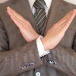 自己破産を成功させたいなら絶対に止めるべき財産隠し・虚偽申告