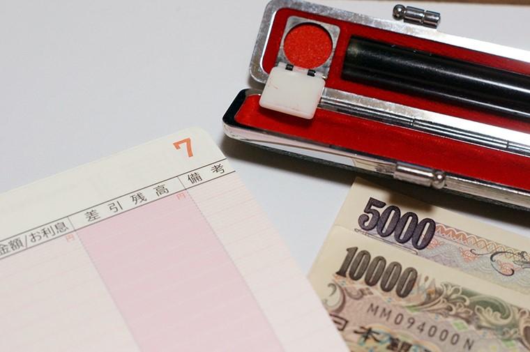 通帳で全部お見通し!?個人再生における預金通帳の扱い